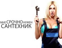 habarovsk.v-sa.ru Статьи на тему: услуги сантехников в Хабаровске